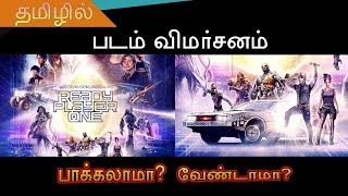 (Tamil) Ready Player One Review | FC Movie Review | Others