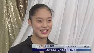 【全日本フィギュアスケート選手権2018】女子フリー<川畑和愛選手>イ...