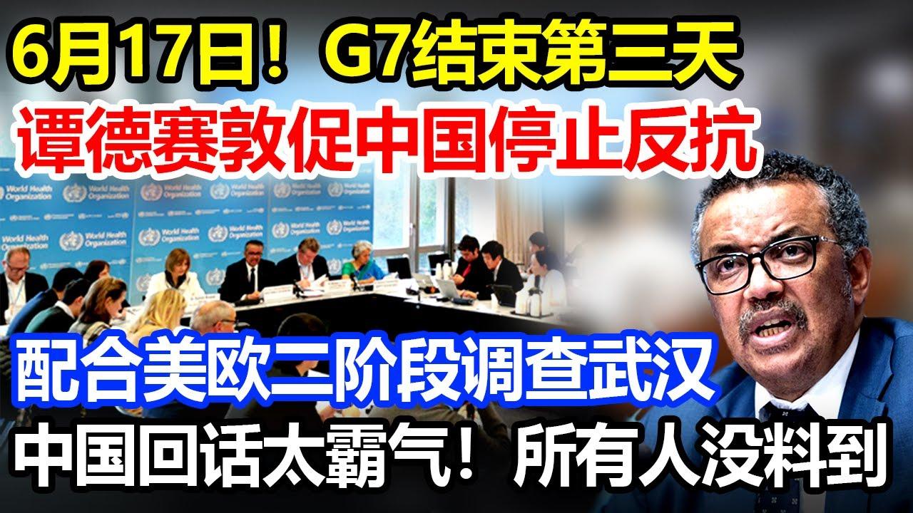 6月17日全球聚集,谭德赛敦促中国停止反抗,配合美欧二阶段溯源调查,中国回话太霸气,所有人没料到