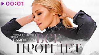 Инна Маликова & Новые Самоцветы - Всё пройдёт | Official Audio | 2021