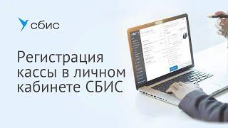 Регистрация онлайн-кассы в личном кабинете СБИС