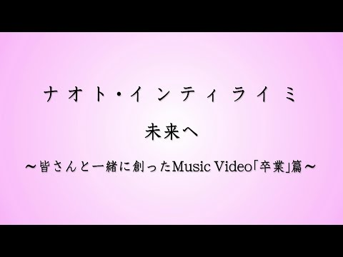 ナオト・インティライミ / 未来へ〜皆さんと一緒に創ったMusic Video「卒業」篇〜