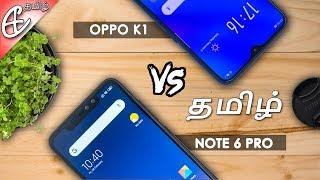 Redmi Note 6 Pro vs OPPO K1 – எது சிறந்த Budget Phone?