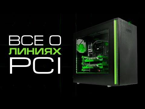 Линии PCIe - сколько их реально нужно и чем линии CPU отличаются от линий MB?