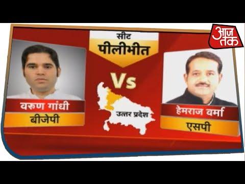 Varun Gandhi Returns To Pilibhit, Will Voters Re-elect Varun? Ground Report From Pilibhit