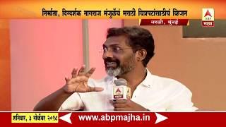 माझा महाराष्ट्र माझं व्हिजन | निर्माता दिग्दर्शक नागराज मंजुळेचं मराठी चित्रपठासाठीचं व्हिजन