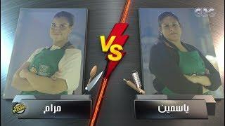 Crazy Market | صراع الاصدقاء.. تحدي الصحاب.. مرام ضد ياسمين| الحلقة الثالثة