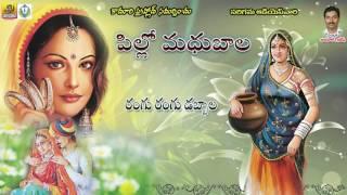 రంగు రంగు డబ్భాల | Telugu Folk songs | Telangana Folk Songs | Janapada Geethalu Telugu