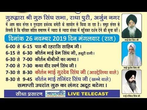 Live-Now-Gurmat-Kirtan-Samagam-From-Radhey-Puri-Jamnapar-Delhi-26-Nov-2019