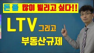 #26 [너무쉬운 금융용어 경제용어 26] LTV와 부동산규제