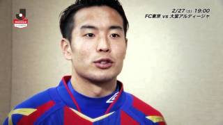 FC東京の水沼と大宮の金澤が開幕戦に向けての意気込みを語りました! 明...