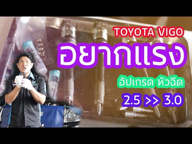 Toyota Vigo อัปเกรดหัวฉีด 2.5 ไปเป็น 3.0