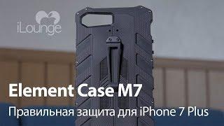 Element Case M7 - правильная защита для iPhone 7 Plus