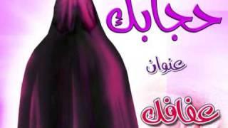 Al-Hijab   Ahmed Bukhatir *الحجاب*