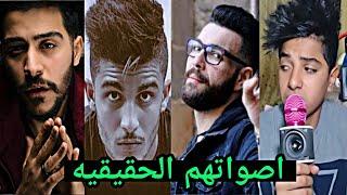 اسمع صوت احمد كامل و عمار حسني بدون فلاتر وموسيقي.!😱   صوتهم يجنن👍