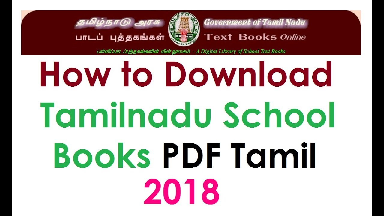 Tamilnadu textbooks government exams | 1st to 12th samacheer books.