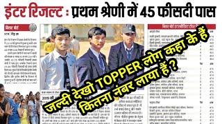 Bihar Board Inter Result 2020 Declared/ bihar board 12th result topper|TOPPER LIST #BSEB_12th_Resut