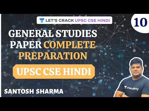 GS Paper - 3 | Unit - 3 | Part - 4 | UPSC CSE 2021/22 | Hindi | Santosh Sharma