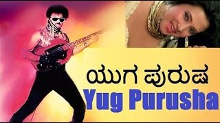 Yuga Purusha 1989 | Feat.Ravichandran, Kushbu | Full Kannada MOvie Remake of Karz (Hindi)