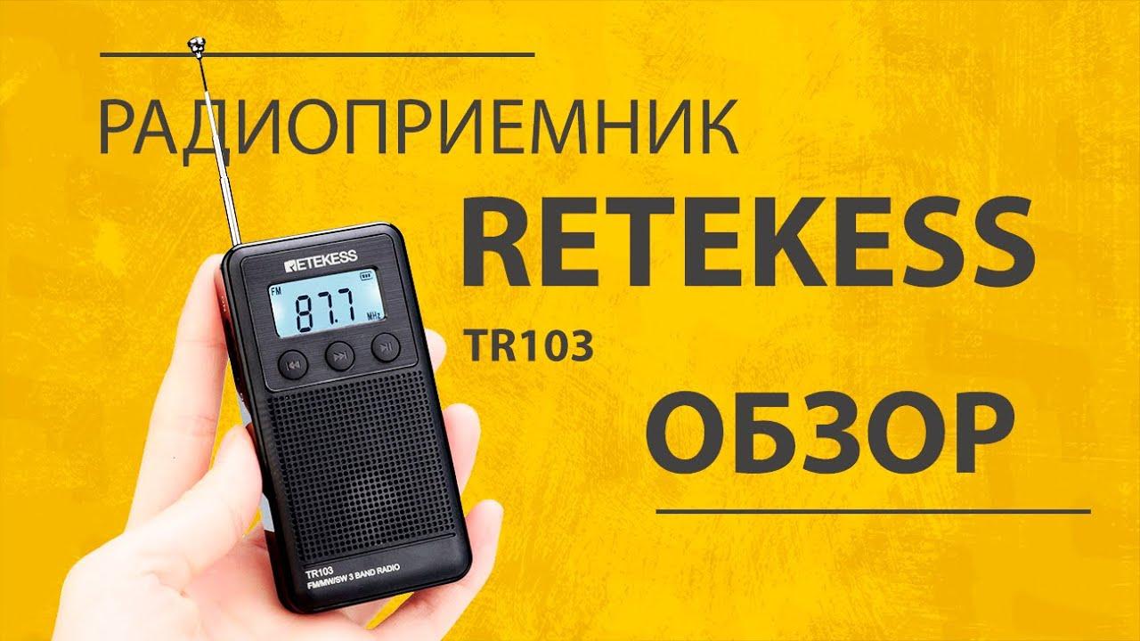 Обзор Retekess TR103 - Радиоприёмник с АлиЭкспресс c ФМ Радио