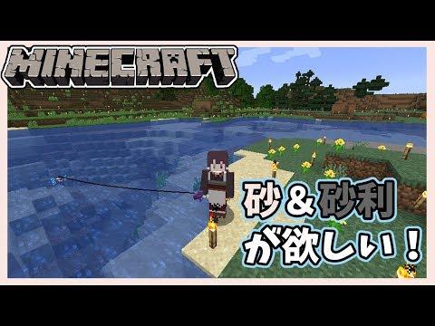 【Minecraft】資材あつめ!砂と砂利どこにあるんや【戌亥とこ/にじさんじ】
