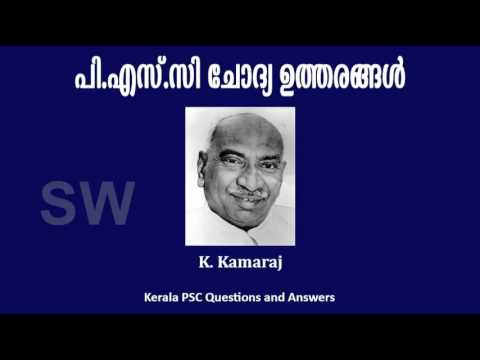 K. Kamaraj Biography GK Related Questions Answer
