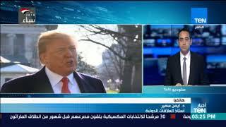 أخبار TeN - مداخلة د. ايمن سمير أستاذ العلاقات الدولية على قرار ترامب بتغيير وزير الخارجية الأمريكي