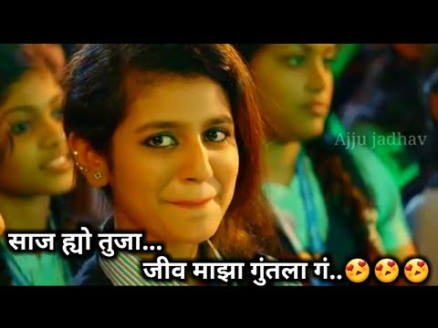 Saaj yo tuza Jiv Maza Guntala Ga New Marathi Whatsapp Status Video 😍😍😍