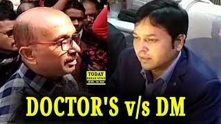 भोजपुर के डॉक्टरों ने कहा DM को हटाओ DM ने कहा नही मानेंगे तो प्राइवेट डॉक्टर बुलाएंगे