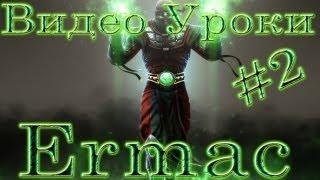 Mortal Kombat - Ermac (видео уроки) часть 2