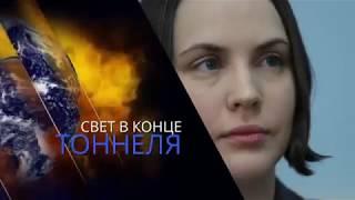 Фрагмент программы ТАЙНЫ ЧАПМАН. Свет в конце тоннеля с Людмилой Калининой