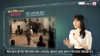 [LG U+] 뇌섹녀 이다지 쌤의 왕좌의 게임 핵심 인강, 시즌1!