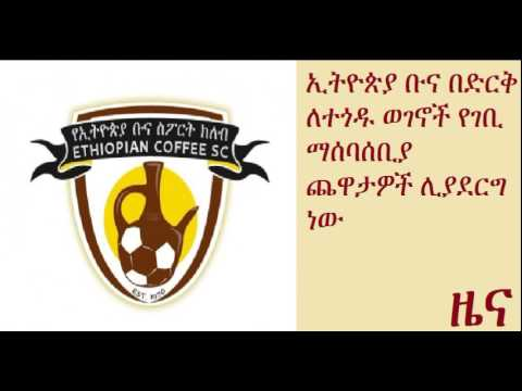 Ethiopia Coffee FC will raise money to help drought affected Ethiopians