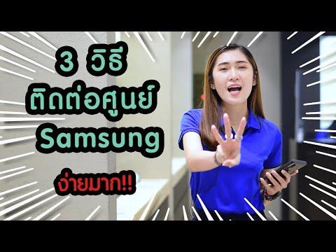 3 วิธีติดต่อศูนย์ซ่อม Samsung มันง่ายมาก!!