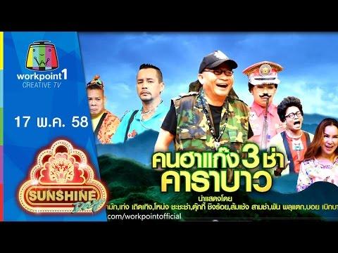 ชิงร้อยชิงล้าน Sunshine Day | 17 พ.ค.58 | คนฮาแก๊ง 3 ช่า คาราบาว Full HD