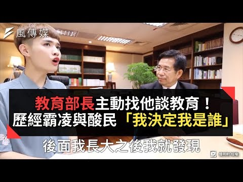 教育部長主動找他談教育!歷經霸凌與酸民「我決定我是誰」