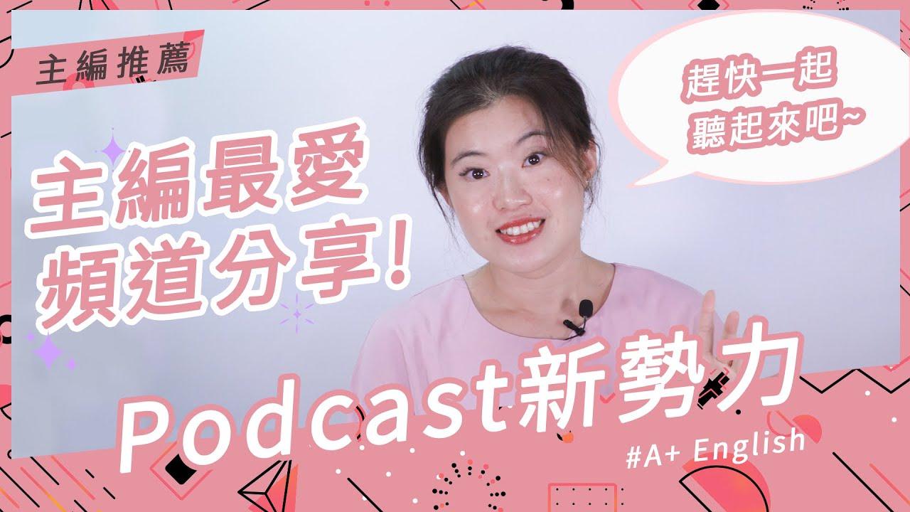 Podcast新勢力 主編最愛頻道分享-A+ English 11月號-AMC空中美語