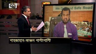 শাজাহান-কাঞ্চন পাল্টাপাল্টি | Road Safety | Shajahan Khan | Ilias Kanchan | Songbadjog | Ekattor TV