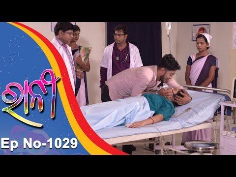 Ranee | Full Ep 1029 | 27th Sept 2018 | Odia Serial - TarangTV