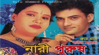 পালা গান    নারী পুরুষ    Nari Purush     Runa Khan & Baul Salam    Video Song     Music