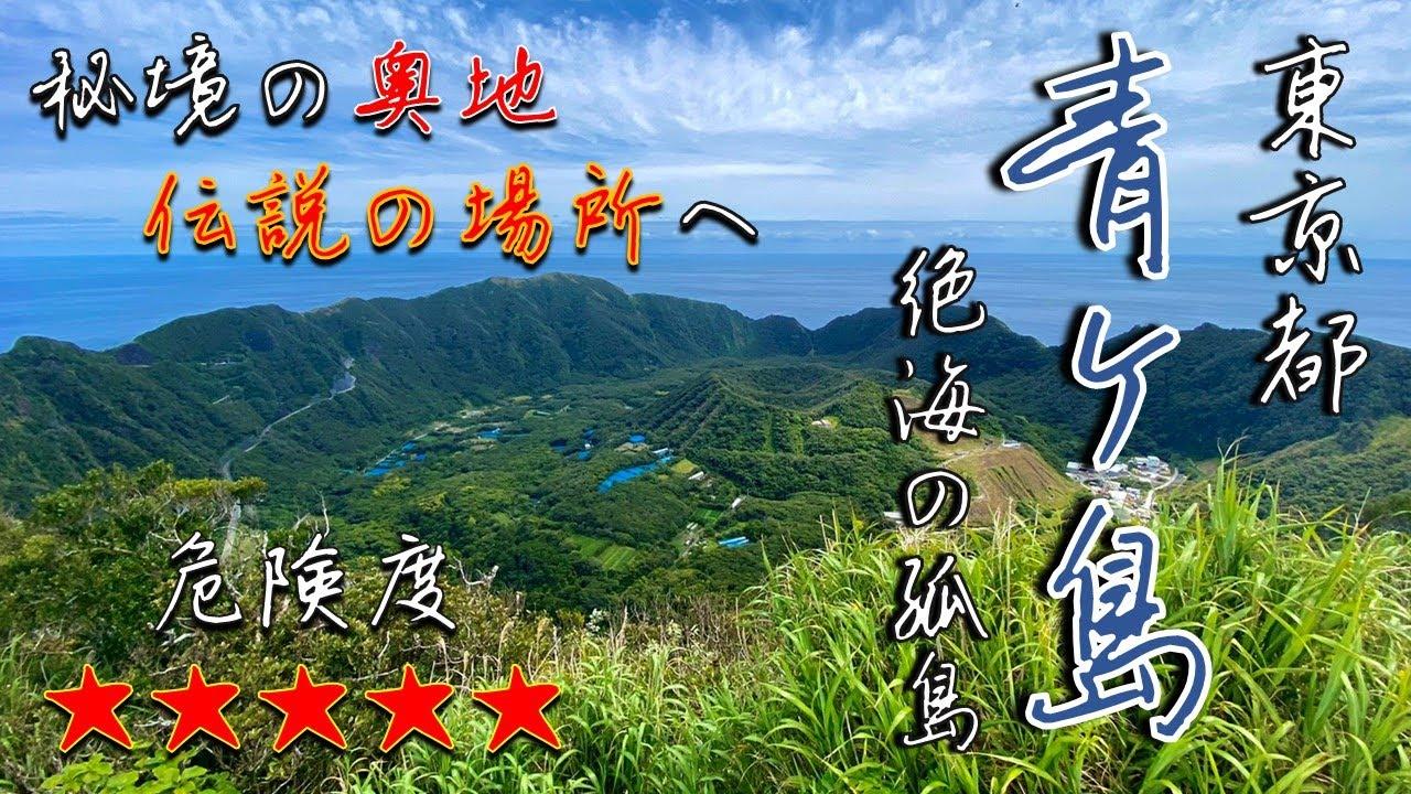 【東京都】青ヶ島の秘境探検旅【絶海の孤島】
