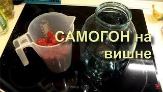 ✅ Вишневая настойка из самогона или водки. Новогодний рецепт.