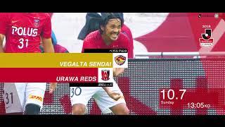 明治安田生命J1リーグ 第29節 仙台vs浦和は2018年10月7日(日)ユアス...