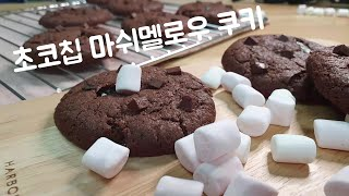 홈베이킹 ㅣ 달콤한 초코칩 마쉬멜로우쿠키