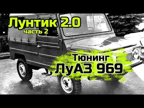 ЛуАЗ-969. Тюнинг ЛуАЗ-969 своими руками. Часть 2