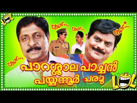 MALAYALAM COMEDY MOVIE Parasalapachan Payyanoor Paramu - Sreenivasan,Jagathy Sreekumar Comedy [HD]
