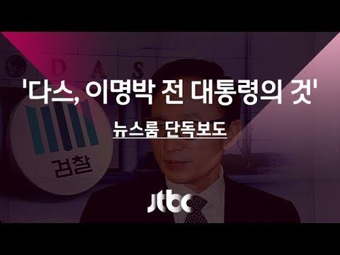 [단독] MB 재산관리인 영장에