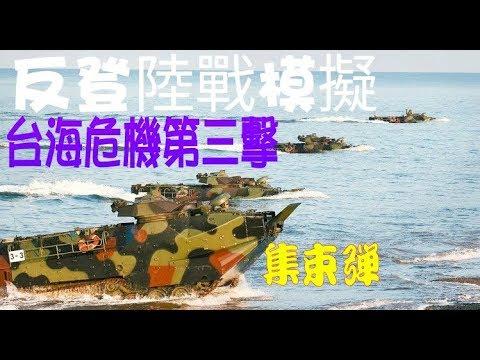 雄鷹戰機 反登陸 - YouTube
