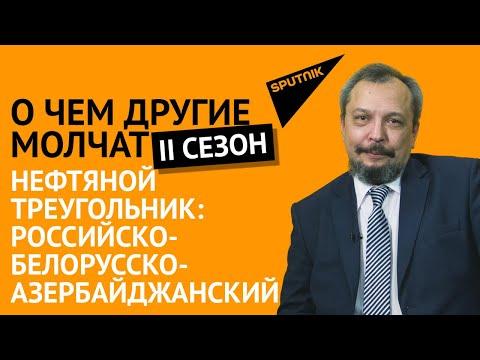 О чем другие молчат | II сезон:  Нефтяной треугольник: российско-белорусско-азербайджанский 11.03.20