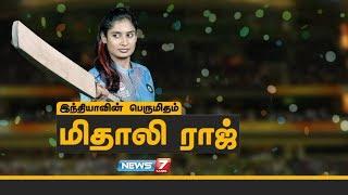 மிதாலி ராஜின் கதை | Mithali Raj's Untold Story | Women's Cricket